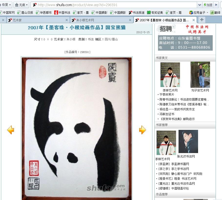 大熊猫绘画欣赏