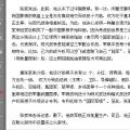 国际军棋媒体报道